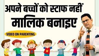 अपने बच्चों को स्टाफ नहीं मालिक बनाइए |Top video on Parenting | Top Motivational Video