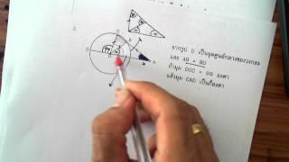 เฉลย-โจทย์มุมในวงกลม ข้อ3