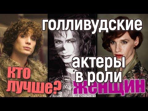 Голливудские актеры в женских образах: выбираем самую красивую