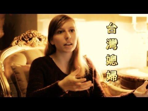 美國女生: 就是要當台灣媳婦