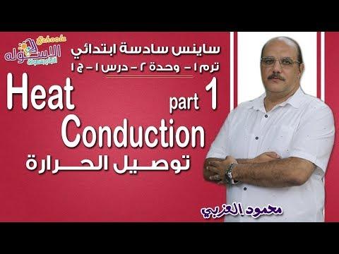 ساينس سادسة ابتدائي 2019 | Heat Conduction | تيرم1 - وح2 - در1- جزء 1 | الاسكوله