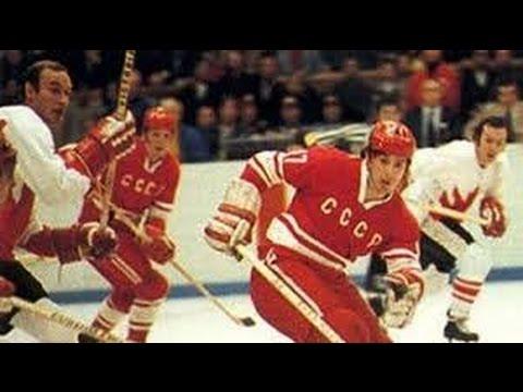 СССР Канада, суперсерия, 1972 год, 1 матч, лучшие моменты (видео)