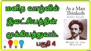 எண்ணம்போல் வாழ்க்கை | As a Man Thinketh James Allen in Tamil | Book Summary Part 4