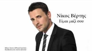Download Lagu Nikos Vertis - Eimai mazi sou Mp3