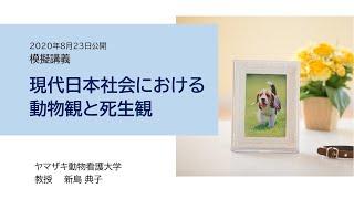 現代日本社会における動物観と死生観