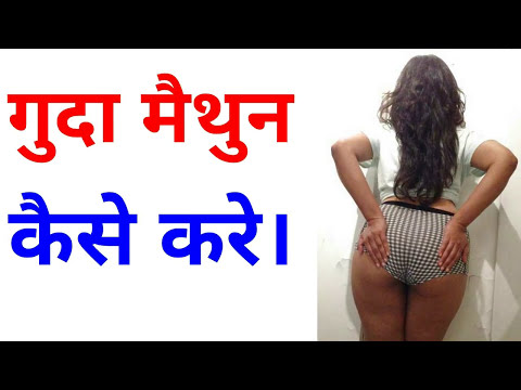 गुदा मैथुन कैसे करे। guda maithun   life care   Health tip