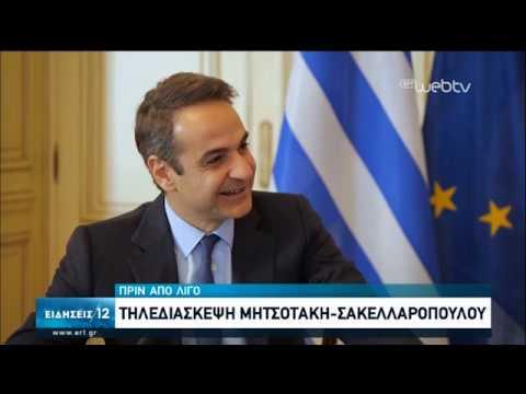 Τηλεδιάσκεψη του Πρωθυπουργού με την Πρόεδρο της Δημοκρατίας | 08/04/2020 | ΕΡΤ