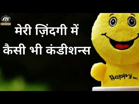 SMILE  Life Inspiring Quotes  Motivational life Quotes Hindi, Life Changing Lines ETC Video