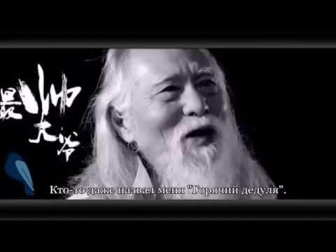 МОТИВАЦИЯ  НЕВЕРОЯТНЫЙ КИТАЕЦ Wаng Dеshun (Ван Дэшунь) - DomaVideo.Ru