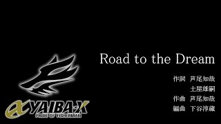 YAIBA-X Image Song 「Road to the Dream」