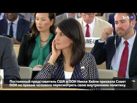 Новости США за 60 секунд. 6 июня 2017 года - DomaVideo.Ru