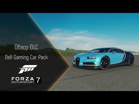 [FM7] Обзор DLC Dell Gaming Car Pack