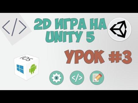 2D Игра на Unity 5 | Урок #3 - Создание главной сцены