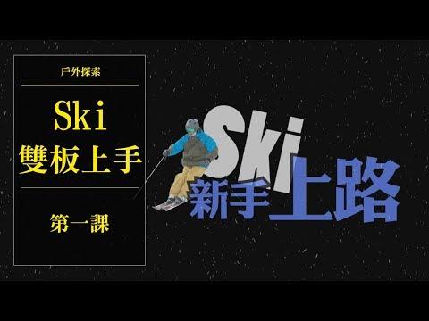 Ski雙板上手第一課