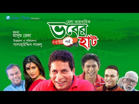 Vober Hat ( ভবের হাট ) | Bangla Natok | Part- 55 | Mosharraf Karim, Chanchal Chowdhury