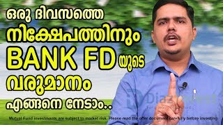 Video Mutual Fund Liquid Funds for short term investment - Malayalam - Thommichan Tips -6 MP3, 3GP, MP4, WEBM, AVI, FLV Agustus 2018