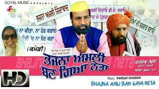 Video Bhajna Amli Ban Gaya Neta | Full Comedy Movie | Goyal Music Punjabi Comedy  Movie MP3, 3GP, MP4, WEBM, AVI, FLV Oktober 2018