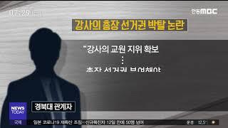 R]총장 선거권 배제, 교수 밥그릇 챙기기 비난