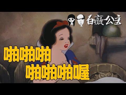 【成人版白雪公主】 18禁惡搞配音 白癡公主與七個老癡漢外傳~崩壞惹...