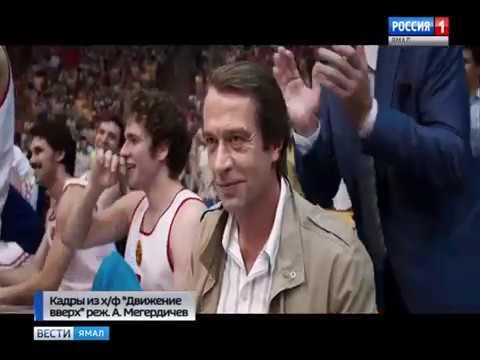 Как салехардский зритель воспринял киноленту о победе советских баскетболистов на Олимпиаде-1972 (видео)