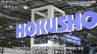 スマートファクトリーJapan2019が開幕 モノづくり高度化提案(動画あり)