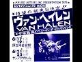 JAPANESE WEEK - Van Halen LIVE IN TOKYO, June 22, 1978 - amazing quality! (1/4)