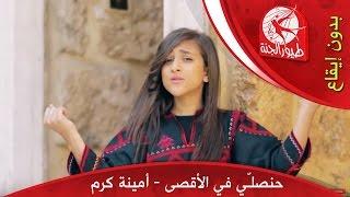 Amina Karam Hansali Fi Aqsa أمينة كرم حنصلي في الأقصى