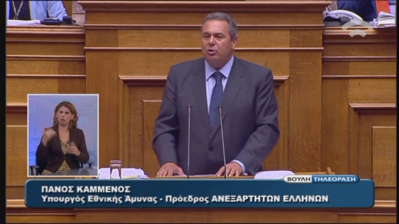 Ομιλία Προέδρου ΑΝ.ΕΛ. Π.Καμμένου στην Προ Ημερ. Διατάξεως Συζήτηση Με Θέμα Τη Διαπλοκή(10/10/2016)