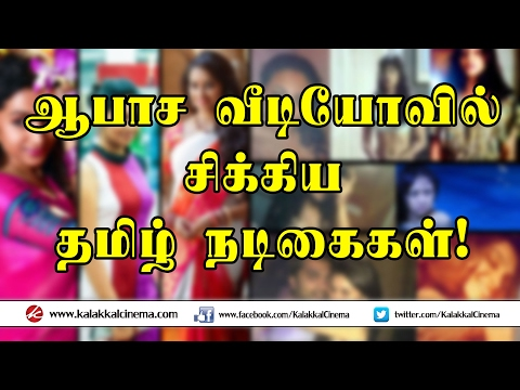 Tamil Actresses Who Got Involved In Dirty Video Leaks