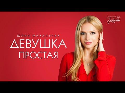Юлия Михальчик - Девушка простая (Lyric Video)