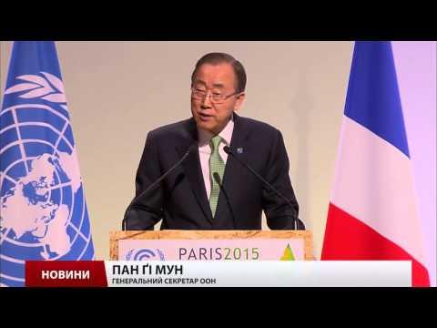 Перебіг кліматичного саміту в ООН