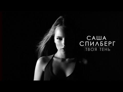 Саша Спилберг - Твоя Тень (видео)