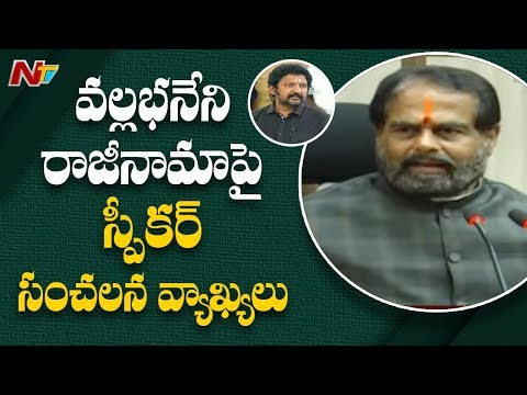 Speaker Tammineni Sitaram Sensational Comments over Vallabhaneni YCP Joining