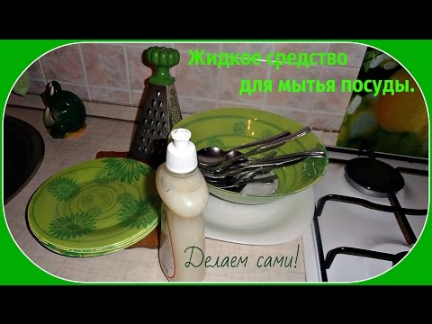 Мытьё посуды в домашних условиях