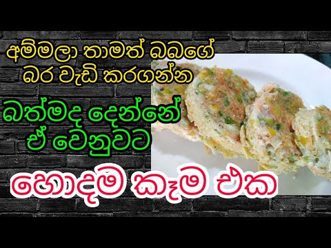 1 year Baby food/බබාට රසවත් කෑමක් /babage bara wedikatana kema/babata kema/healthy baby food recipes