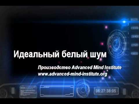 Идеальный белый шум для сна и медитации - DomaVideo.Ru