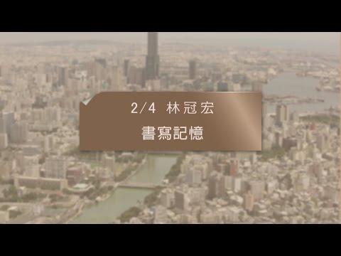 2017城市講堂02/04林冠宏/書寫記憶