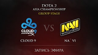 Na'Vi vs Cloud9, game 1