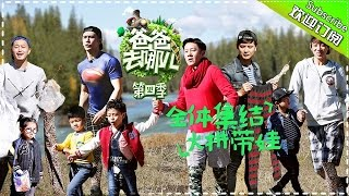 Nonton                                   1    20161014                                                                  Dad Where Are We Going S04 Ep1                               Film Subtitle Indonesia Streaming Movie Download