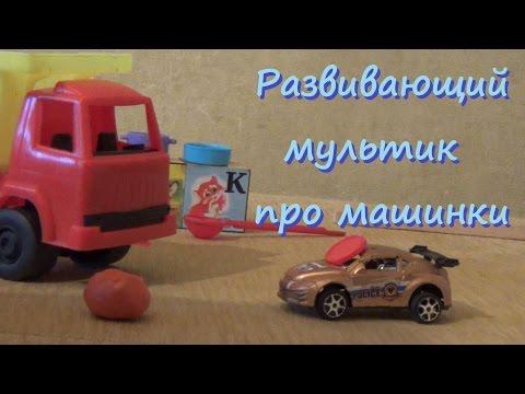 Мультик про машинки | Легковая машинка и грузовичок Максим. Развивающие мультфильмы картоон