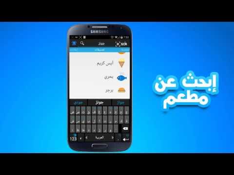 Video of اطلب : بدالة مطاعم الكويت