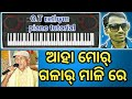 Aha mor galar malire old sambalpuri song key board play