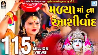 Video Kajal Maheriya - Madya Maa Na Ashirvad | New Gujarati Song 2018 | Full HD VIDEO | RDC Gujarati MP3, 3GP, MP4, WEBM, AVI, FLV Agustus 2018