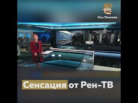 Сенсация от Рен-ТВ (видео)