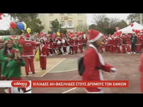 Χιλιάδες Αη Βασίληδες στους δρόμους των Χανίων |26/12/2018 | ΕΡΤ
