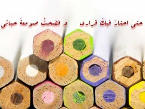 قصيدة عصيان قلم... كلمات بنت الحجاز دلال كمال راضي ...ألحان و غناء منير غصن