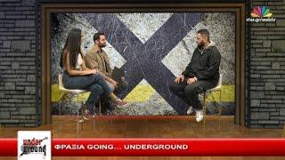 UNDERGROUND επεισόδιο 24/1/2017