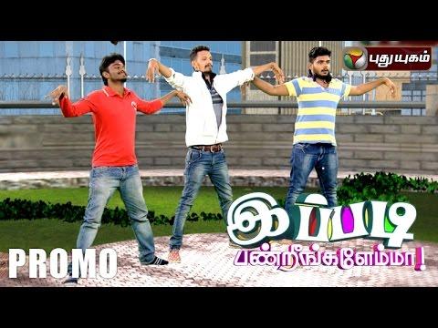 Ippadi-Panreengale-Ma-PROMO-25-06-2016-Puthuyugam-TV