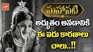 Video Mahanati Movie Highlights - Keerthi Suresh - Samantha - Vijay Devarakonda -  Nag Aswin | YOYO TV MP3, 3GP, MP4, WEBM, AVI, FLV Juli 2018