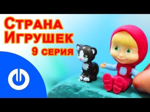 Мультфильм СТРАНА ИГРУШЕК 09 серия